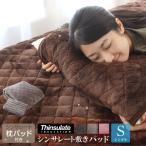 ショッピング敷きパッド シンサレート 敷きパッド シングル あったか フランネル生地 枕パッド付き 送料無料 保温