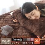 敷きパッド セミダブル シンサレート あったか フランネル生地 枕パッド付き 保温 ベットパッド ベッドシーツ
