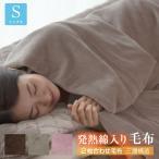 合わせ毛布 【期間限定価格】 なめらかフランネル毛布で発熱綿をはさんだ三層構造のあったか毛布