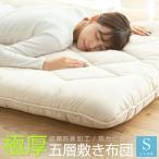 敷き布団 シングル 極厚 極太 5層構造 底付き軽減 固綿入り ボリューム 寝具 布団