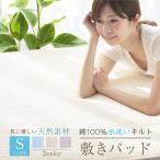 敷きパッド シングル 水洗いキルト 綿100% 天然素材  丸洗い ウォッシャブル 夏  ベッドパッド パッドシーツ
