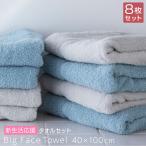 フェイスタオル 大判 大きめ 【8枚セット】 40×100cm やわらか 肌ざわり 高級コットン 綿100% 普段使いにちょうど良い厚さ タオル