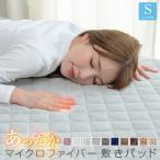 敷きパッド マイクロファイバー シングル あったか 100×205cm 秋冬 ベッドパッド ベッドシーツ パッドシーツ