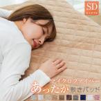 敷きパッド マイクロファイバー セミダブル あったか 120×205cm 秋冬 ベッドパッド ベッドシーツ パッドシーツ