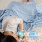 ガーゼケット お昼寝ケット おなかけっと 綿100% 5重 ガーゼ タオルケット ベビーケット 赤ちゃん 洗える 100×140cm
