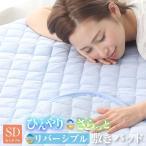 敷きパッド セミダブル ひんやり素材とさらっと素材のリバーシブル 120×200cm接触冷感抗菌防臭防ダニ敷パッド ベッドパッド