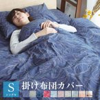 布団カバー 掛け布団カバー シングル 洗える しわになりにくく乾きが早い シングルロング ウォッシャブル カバー 布団 寝具