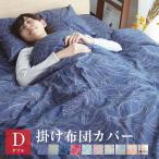 布団カバー 掛け布団カバー ダブル 洗える しわになりにくく乾きが早い ダブルロング ウォッシャブル カバー 布団 寝具