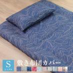 布団カバー 敷き布団カバー シングル 洗える しわになりにくく乾きが早い シングルロング ウォッシャブル カバー 布団 寝具