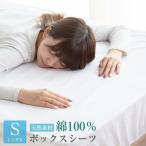 ボックスシーツ 綿100% シングル 天然素材 布団カバー ベッドシーツ  マットレスカバー シーツ 布団 寝具