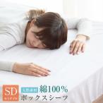 ボックスシーツ 綿100% セミダブル 天然素材 布団カバー ベッドシーツ マットレスカバー シーツ 布団 寝具