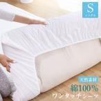 ワンタッチシーツ 綿100% シングル 天然素材 布団カバー 敷き布団シーツ すっぽりシーツ シーツ 布団 寝具