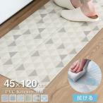 キッチンマット 拭ける 45×120 マット 切れる 台所 キッチン用品 水拭きできる 撥水 PVC 防汚 防臭