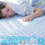 敷きパッド シングル めっちゃ冷たい 極冷え 冷感 接触冷感 送料無料 敷パッド 敷きパット冷感マット