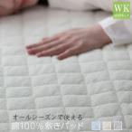 ★お得なクーポン配布中★ 敷きパッド ワイドキング オールシーズンで使える 綿100% パイル生地 タオル生地 敷パッド ベッドパッド