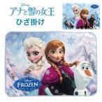 アナと雪の女王 ひざ掛け FROZEN Disney ポリエステル サイズ 約70X100cm ホワイトカントリー ディズニーキャラクターもうふ 毛布 ブランケット