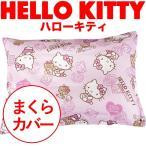 HELLO KITTY ハローキティ キティちゃん 子供用まくらカバー 50x35cm 柄:スタンプキティ 枕カバー ピロケース ピローケース