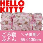 HELLO KITTY ハローキティ キティちゃん 子供用ごろ寝ふとん 65x130cm 柄:スタンプキティ