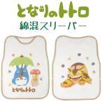 となりのトトロ 綿混スリーパー きのこの雨 STUDIO GHIBLI スタジオジブリ 日本製 子ども キッズ ジュニア ベビー用