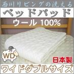 ショッピング西川 【西川リビング】ワンランク上の洗えるベッドパッド  ウール100% ワイドダブルサイズ 155X200cm   日本製 西川寝具