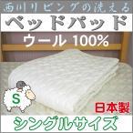 【西川リビング】ワンランク上の洗えるベッドパッド  ウール100% シングルサイズ 100X200cm   日本製 西川寝具