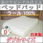 ショッピング西川 【西川リビング】ワンランク上の洗えるベッドパッド  ウール100% ダブルサイズ 140X200cm   日本製 西川寝具