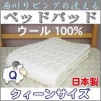 ショッピング西川 【西川リビング】ワンランク上の洗えるベッドパッド  ウール100% クィーンサイズ 160X200cm   日本製 西川寝具