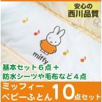 ショッピング西川 ミッフィー ベビー布団セット 10点セット ミッフィーとおんぷ 西川リビング 送料無料 日本製