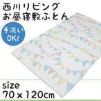ショッピング西川 西川リビング  フラッグ ベビー布団 敷き布団 お昼寝敷きふとん 単品 ベビーサイズ(70×120cm) 日本製