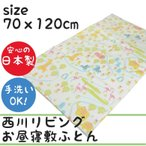 ショッピング西川 西川リビング  アニマル ベビー布団 敷き布団 お昼寝敷きふとん 単品 ベビーサイズ(70×120cm) 日本製