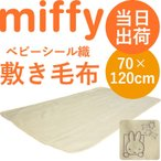 西川リビング ミッフィー miffy ベビー用シール織 敷毛布 (70×120cm)