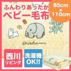 ベビー毛布 ポリエステル毛布 サイズ:85×110cm ディックブルーナ ベビー用 赤ちゃん用 西川リビング