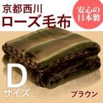 京都西川 アクリルニューマイヤー毛布 ダブルサイズ 180×210cm 日本製