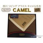 西川リビング キャメル毛布 アラミス シングルサイズ