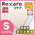 ショッピング西川 西川リビング Re:care 24+リケア  家庭用電位治療器 シングルサイズ 100×200cm コントローラー付き ベージュ/グレー