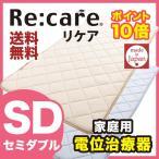 ショッピング西川 西川リビング Re:care 24+リケア  家庭用電位治療器 セミダブルサイズ 120×200cm コントローラー付き ベージュ/グレー
