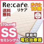 ショッピング西川 西川リビング Re:care 24+リケア  家庭用電位治療器 セミシングル70サイズ 70×200cm コントローラー付き ベージュ/グレー