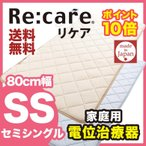 ショッピング西川 西川リビング Re:care 24+リケア  家庭用電位治療器 セミシングル80サイズ 80×200cm コントローラー付き ベージュ/グレー