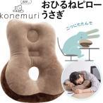 おひるねピロー うさぎ みみちゃん 45×35cm ブラウン konemuri こねむり  お昼寝用まくら お昼寝枕 西川 ウサギ クッション