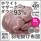 ショッピング西川 昭和西川 羽毛布団 シングルサイズ 150×210cm ホワイトマザーグースダウン93% 羽毛掛けふとん