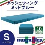 マニフレックス メッシュウィング 三つ折り シングルサイズ ミッドブルー magniflex 高反発 マットレス