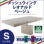 マニフレックス メッシュウィング レオナルド シングルサイズ magniflex 高反発 マットレス ベージュ