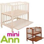 ベビーベッド Ann アン ミニサイズでハイタイプ  送料無料 日本製 赤ちゃん ミニベビーサークルベッド