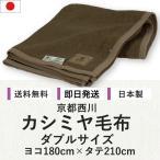 京都西川 カシミヤ毛布 ダブルサイズ 180×210cm 日本製 カシミア 純毛毛布 ブランケット