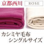 ショッピング西川 京都西川 ローズ カシミヤ毛布 シングルサイズ  150x210cm カラー バイオレット ベージュ カシミヤ100% 日本製 ROSE カシミア毛布