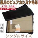 京都西川 高級ピュアカシミヤ毛布 シングルサイズ(140X200cm) カラー:ベージュ カシミア毛布