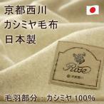 京都西川 カシミヤ毛布(毛羽部分) ダブルサイズ 180×210cm 日本製 カシミア毛布