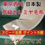 ショッピング西川 高級カシミヤ毛布 シングルサイズ カシミヤ100%(毛羽部分) 東京西川協賛価格 日本製 送料無料