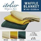 ショッピング西川 東京西川 itolier イトリエ ワッフルブランケット 毛布 シングルサイズ 140×200cm 日本製 ウール&コットン