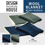 ショッピング西川 東京西川 DESIGN HOUSE stockholm デザインハウス ストックホルム ウール毛布 ブランケット シングルサイズ 140x200cm 日本製